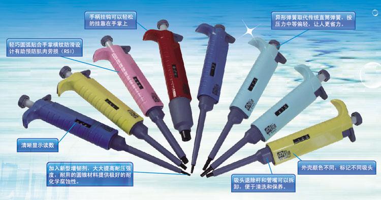 东林移液器 彩枪系列 彩色移液器